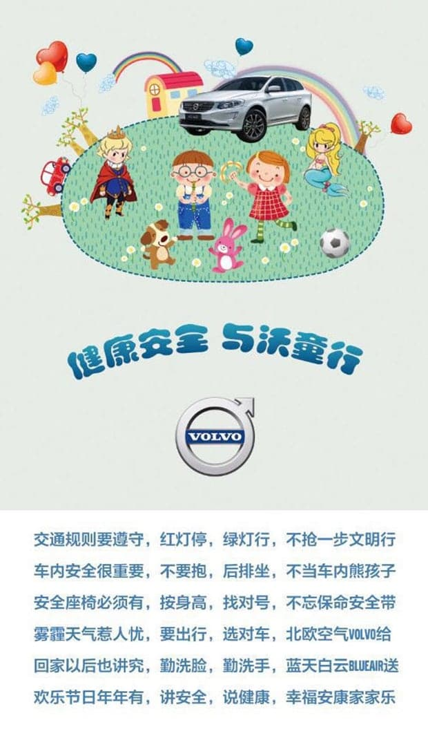 安全健康,与沃童行沃尔沃携手上海国际艺术节共倡儿童健康安全