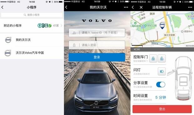 全球首个汽车微信小程序首秀沃尔沃汽车未来互联网+解决方案亮相CESAsia