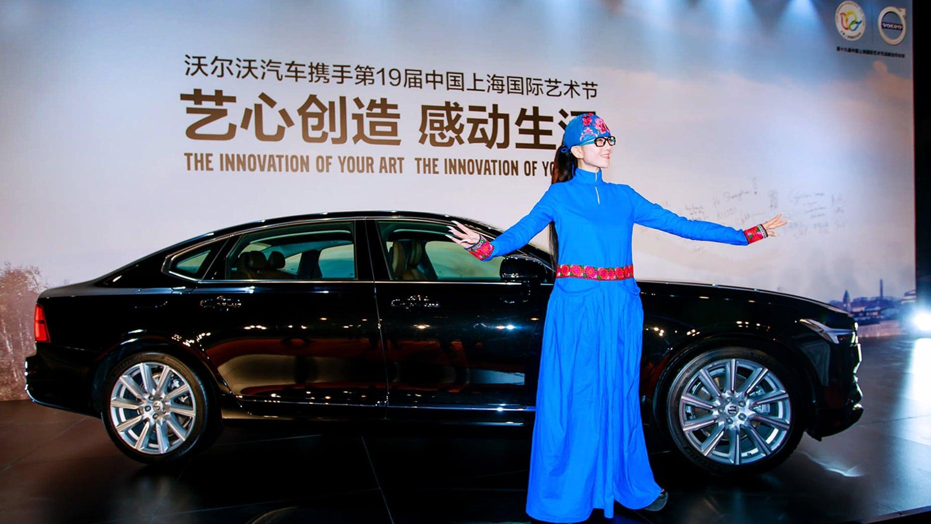 艺心创造,感动生活沃尔沃S90亮相中国上海国际艺术节开幕盛典