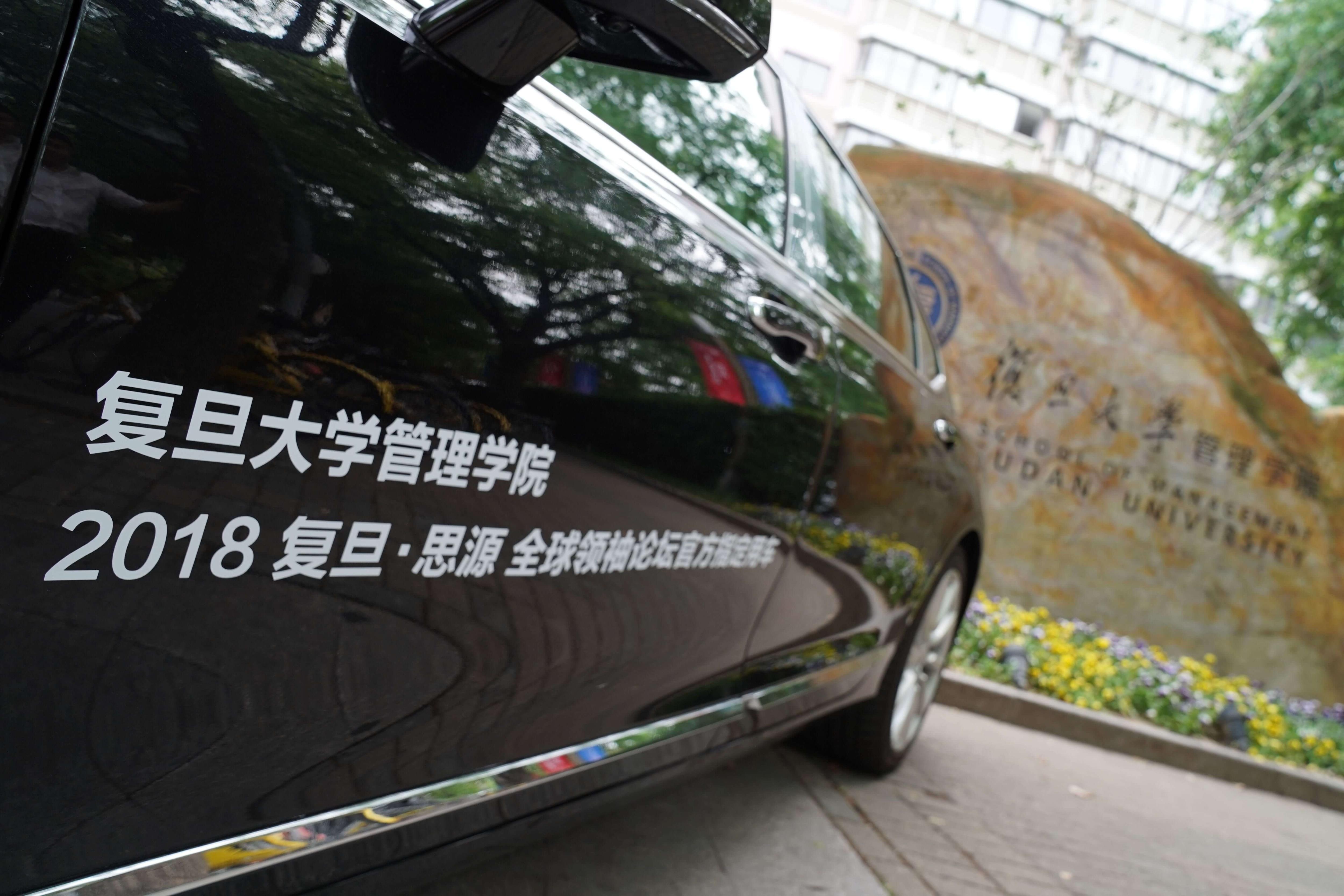 汇智·创新持续发展沃尔沃汽车鼎力支持2018复旦全球领袖论坛