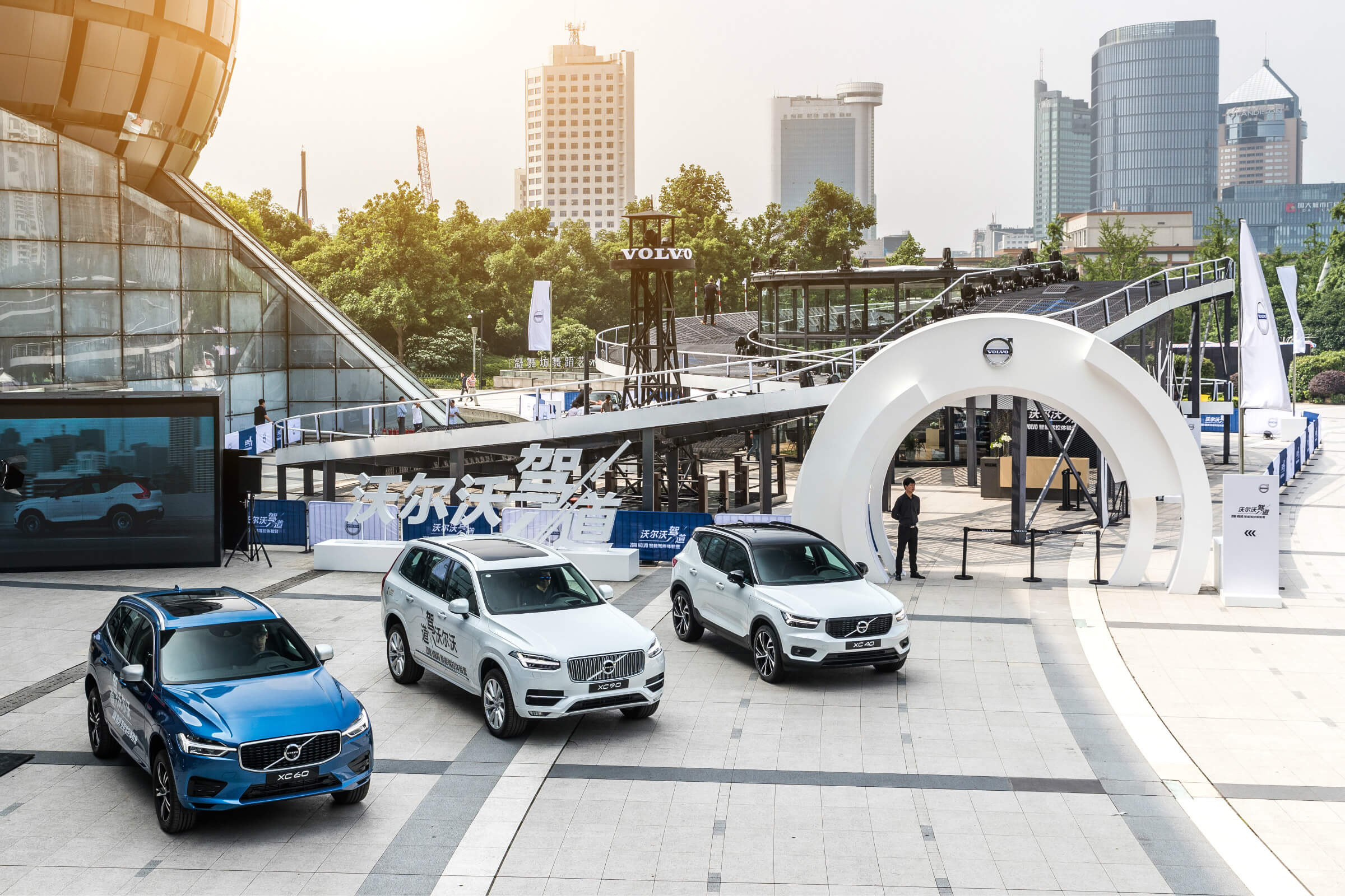 沃尔沃驾道登陆杭州2018沃尔沃智能驾控体验营正式启动