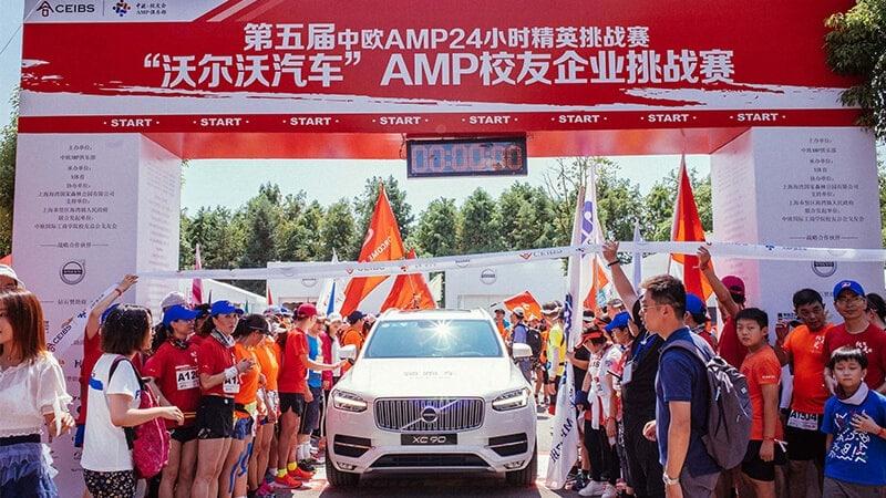 挑战极限追求卓越沃尔沃鼎力支持第五届中欧AMP24小时精英挑战赛