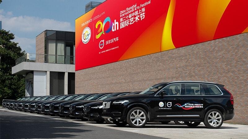 艺心创造感动生活沃尔沃汽车再次结缘中国上海国际艺术节