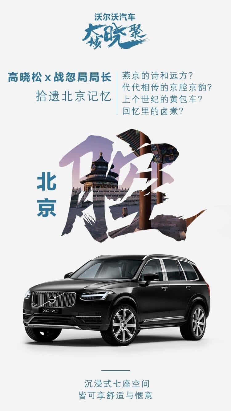 《大城晓聚》首播引热议沃尔沃XC90陪高晓松与张召忠畅谈京城40年之变