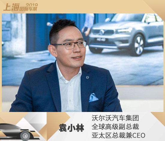 袁小林:全新XC40刷新了新时代下沃尔沃的品牌内涵