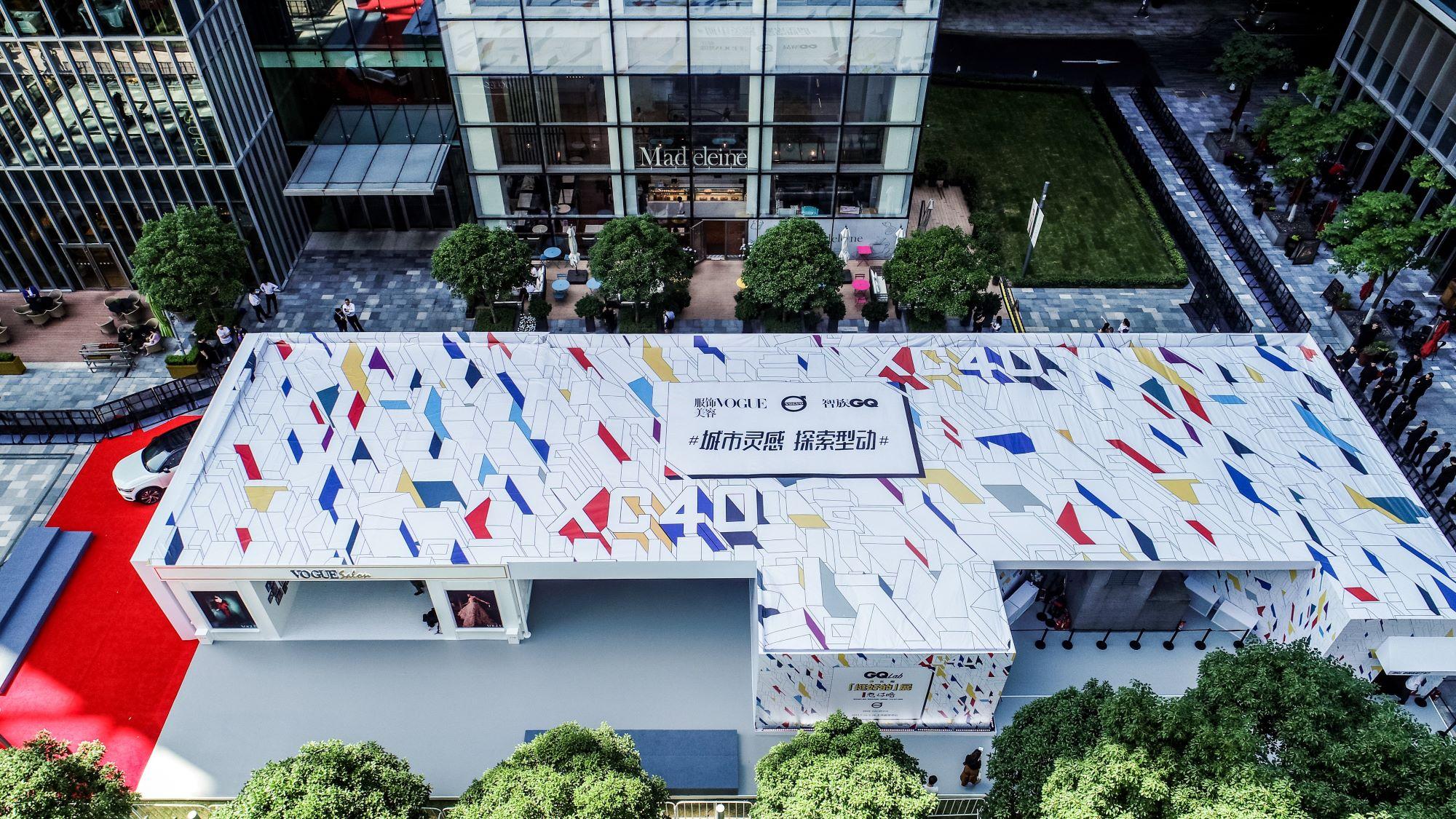 发掘城市灵感探索智趣型动沃尔沃全新XC40牵手时尚众星实力开秀