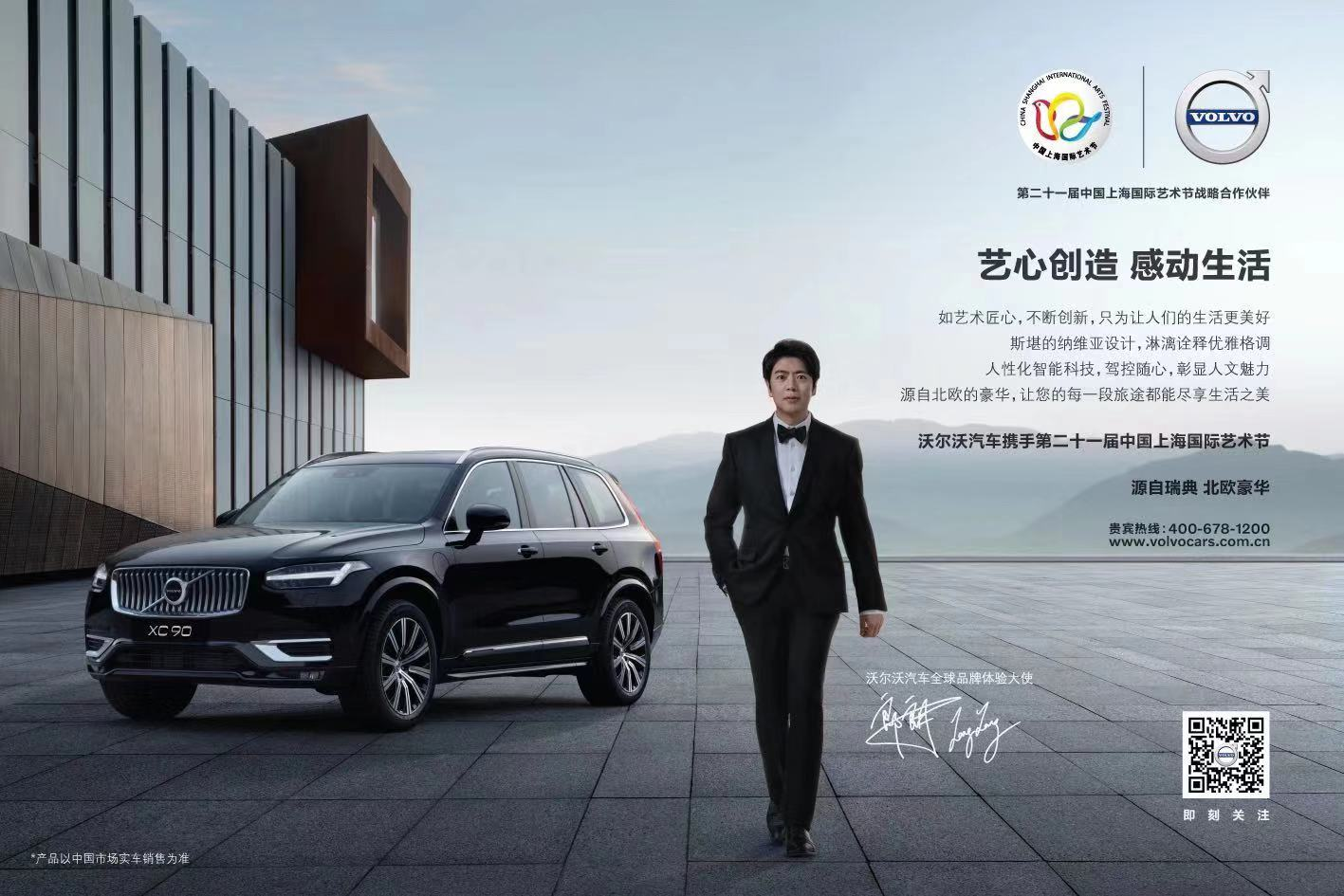 艺心创造 感动生活 沃尔沃汽车鼎力支持第二十一届中国上海国际艺术节
