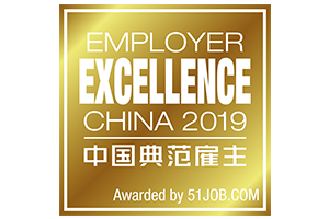 China employer excellence award 2019